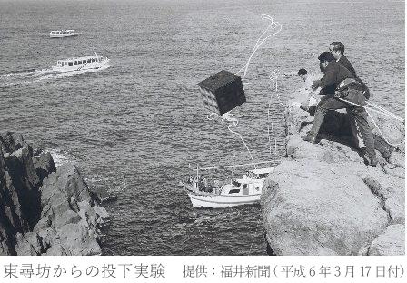 鉄製である三国箪笥・舟箪笥を東尋坊から海へ投下実験をした様子